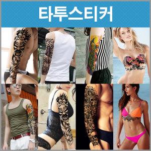 대형타투스티커/특대형/헤나/문신스티커/패션타투