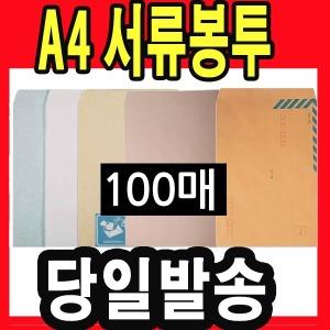 A4 행정 서류봉투 양면서류봉투 각대봉투 대봉투 봉투