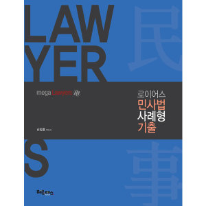 로이어스 민사법 사례형 기출  헤르메스   신정훈