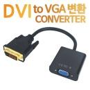 DVI to VGA 컨버터 무전원 변환젠더 고화질 지원