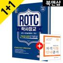 ROTCㆍ학사장교 지적ㆍ인지능력평가+국사 고득점 심화 단기완성