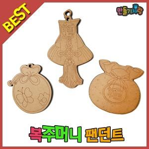 나무팬던트(복주머니)/만들기재료/나무메달/팬던트