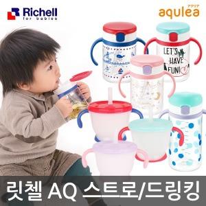 릿첼 첫걸음 스트로머그/드링킹머그/빨대컵/AQ