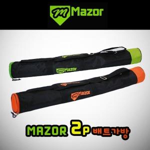 MAZOR 메이저 배트가방 2개입 야구배트 수납