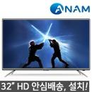 아남TV CST-320IM/32인치/LED HD TV/대기업 정품 패널