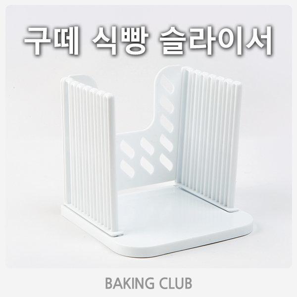 식빵슬라이스/식빵슬라이스기/식빵슬라이서