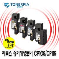 재생 CP105b CM205b CM215FW CP225W CP115W CP205b