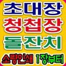 소량 1장부터 인쇄/제작가능- 청첩장/초대장/돌초대장