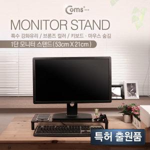 모니터받침대-1단/키보드 마우스숨김/강화유리/브론즈