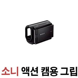 소니 액션 캠용 그립 스타일 LCD유닛 AKA-LU1