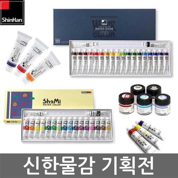 신한 수채화물감 전문가용 12색/24색/30색/32색