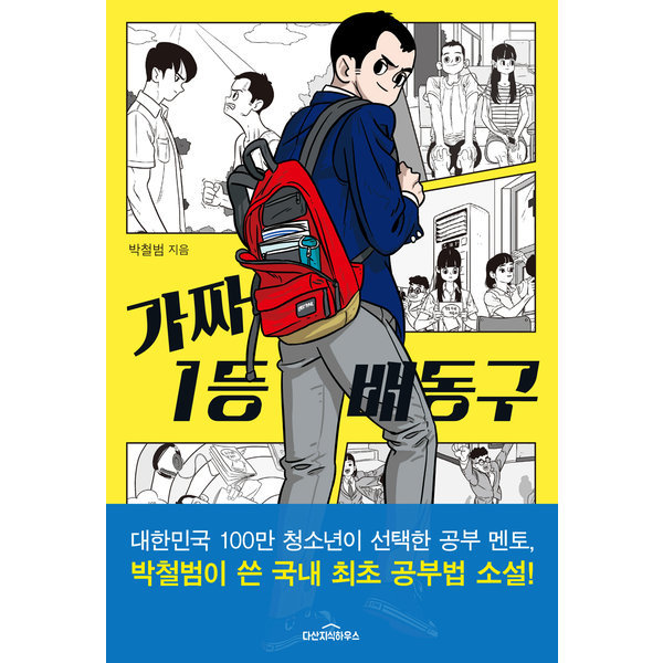 가짜 1등 배동구  다산지식하우스   박철범  박철범의 국내 최초 공부법 소설