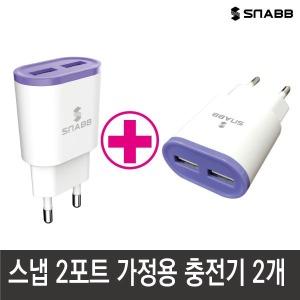 1+1무료배송)스냅USB충전기/핸드폰충전기/고속충전기