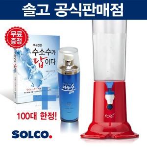 (솔고 공식판매점) 수소샘 디스펜서 보급형 SHD-200
