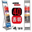 잡지꽂이-전단지꽂이-가판대(J33C-1)