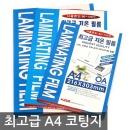 팬시로비 A4 A3 최고급 코팅지 100M-100매//최저가
