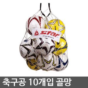 볼망 10개입 볼망 ST920 축구공가방 그물망