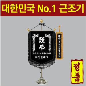 No1다선플래그 근조기/상조기/교회근조기/깃발제작
