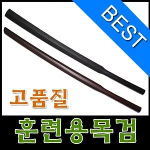 고품질 훈련용목검/1kg/1.3kg/자세교정/검도용품/목검