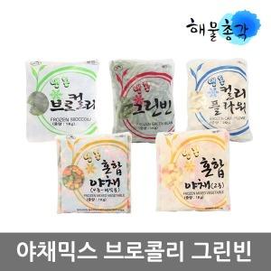 혼합야채믹스4종-2종 브로콜리1kg 냉동 그린빈 플라워