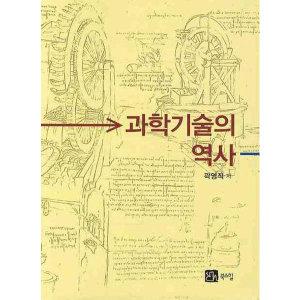 과학기술의 역사  북스힐   곽영직