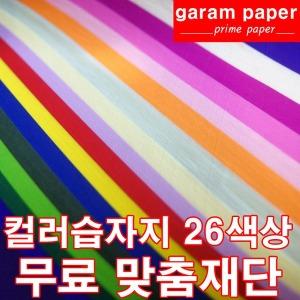 습자지/색화지/전지50장/4절200장/8절400장/꽃볼