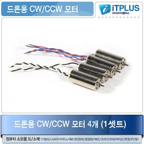 (당일출고) 드론용 CW/CCW 모터 4개(1세트)