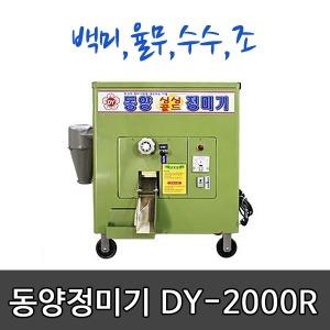 가정용 정미기  DY-2000R  백미/율무 수수 조(전용망)