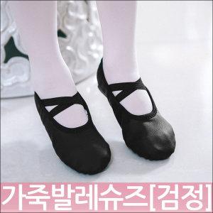 가죽발레슈즈 검정 /유아발레슈즈/여아발레슈즈/성인