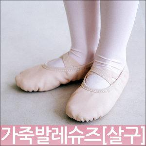 가죽발레슈즈 살구 /유아발레슈즈/여아발레슈즈/성인
