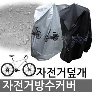 자전거 방수커버 덮개 오토바이 핸들 테이프 그립