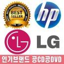 HP정품 LG전자 공CD-R 공DVD-R RW 10P 25P 50P 모음전