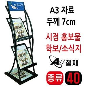 잡지꽂이-소식지-진열대-거치대 A3용(JK9L)