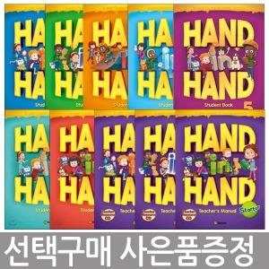 선택구매+사은품/ Hand in Hand Starter  Student Book + Workbook / 핸드 인 핸드