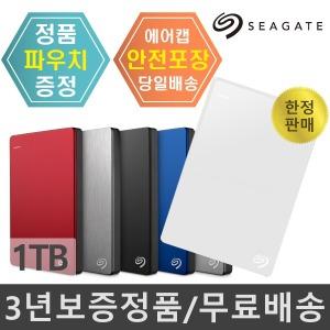 +정품+당일무료배송 Backup Plus S 1TB 외장하드
