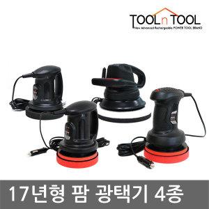 툴앤툴 컴팩트 팜 광택기 6인치/9인치 벨크로타입