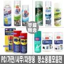 먼지제거제 / 에어크리너 / 스티커제거제 / 청소용품
