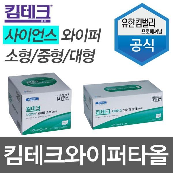 킴테크 사이언스 와이퍼/와이프올/종이보루/부직포