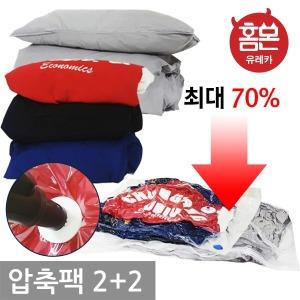 홈몬 압축팩 2+2/압축백 세트 이불 여행용 의류 옷