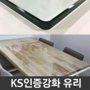 강화유리 식탁유리 책상유리 맞춤제작 KS인증강화