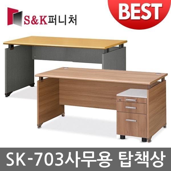 SK퍼니처/703탑책상/책상/사원용책상/학생책상