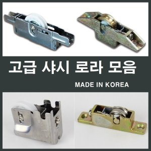 샤시로라 /샷시/베어링/롤러/창문/수리/부속/황동조절