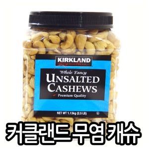 커클랜드 무염 캐슈 1.13kg 코스트코 견과류