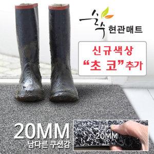 DIY 순수 코일 현관매트 두께20mm 현관 베란다 발코니