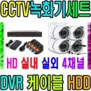 CCTV녹화기 HD카메라 DVR 세트설치 홈가정용 실내실외