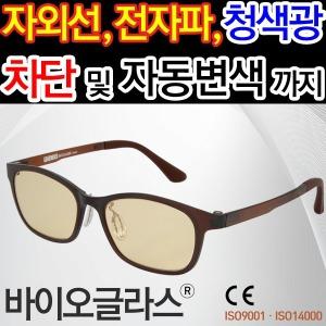 보안경 시력보호안경 눈보호눈건강 안구건조증 눈피로