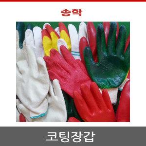 고급 반코팅/ 송학장갑 / 이중코팅 / 백코팅 / 청코팅