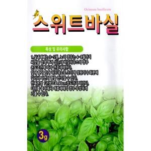 바질 / 바실 / 바질 씨앗 종자 /소포장 / 3g