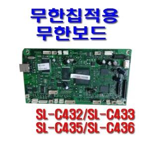 무한프린터적용 무한칩보드 SL-C432 SL-C433