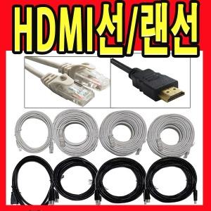 랜 HDMI LAN 인터넷 TV 공유기 케이블 전선 선 랜선